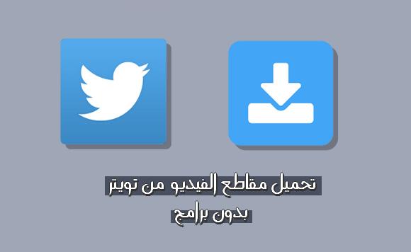 تحميل فيديو من تويتر Mp3 Mp4 عراقي نت